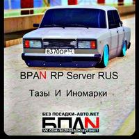 BPAN RP Server RUS Сервер МТА 1.3.5