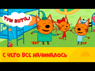Три кота на CTC Kids. С чего всё начиналось