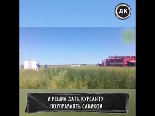 В Самарской области разбился самолёт    Дерзкий Квадрат