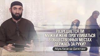 ᴴᴰ Разрешается ли мужу и жене прогуливаться в общественных местах держась за руки? | www.garib.ru