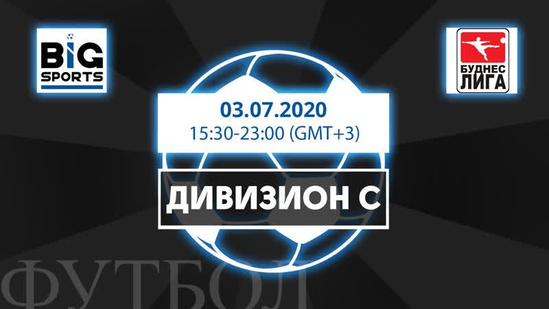 БуднесЛига 03 07 2020 Дивизион С