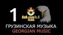 ГРУЗИНСКАЯ МУЗЫКА 2020   GEORGIAN MUSIC 2020   ქართული მუსიკა 2020