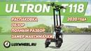 Электросамокат Ultron T118 - распаковка, обзор, разбор, замер максималки.