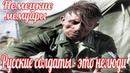 Русские солдаты – это не люди Дитмар Фройц СС «Тотенкопф» о тяжелых боях за Харьков в марте 1943г.