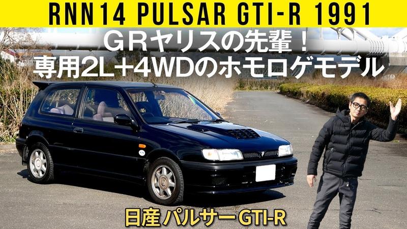 パルサー GTI R GRヤリスの先輩! 専用2L 4WDのホモロゲモデル