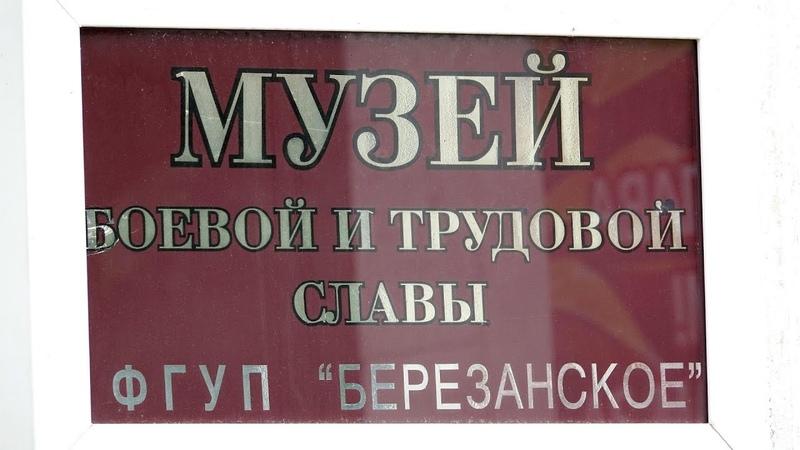 Краткая экскурсия по музею осх Березанское с Шумилиной Л И