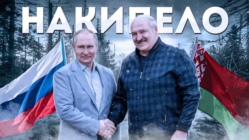 Политическое болото России Зачем Лукашенко приехал к Путину Дмитрий Потапенко и Майкл Наки Дмитрий ПОТАПЕНКО
