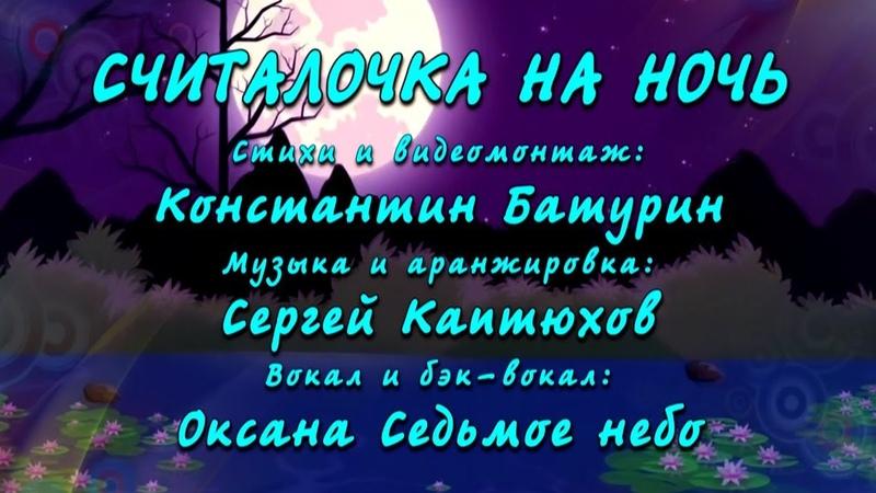 СЧИТАЛОЧКА НА НОЧЬ - стихи: Константин Батурин, музыка: Сергей Каптюхов, вокал: Оксана Seven-sky