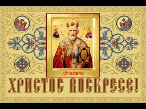 Православный † календарь Пятница 22 мая 2020г Перенесение мощей святителя и чудотворца Николая
