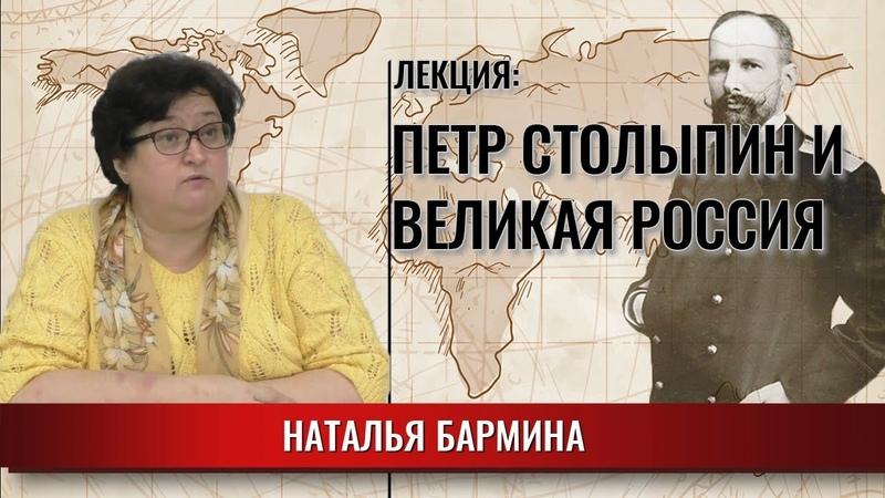 Петр Столыпин и Великая Россия