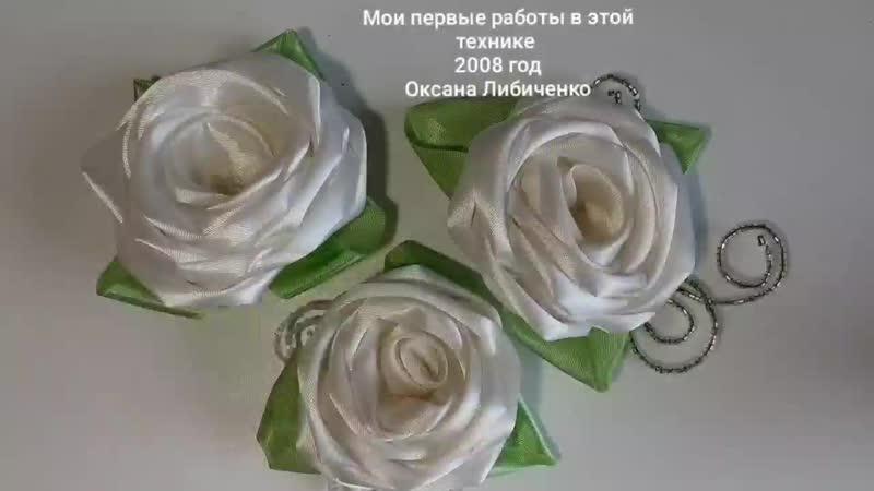 Цветы из ленточек розы в технике лепестка Оксана Либиченко
