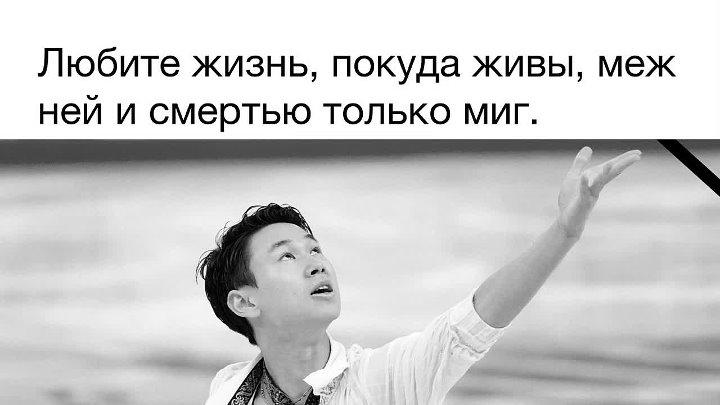 Памяти ДенисаТена 19 07 2019 Автор работы Майра