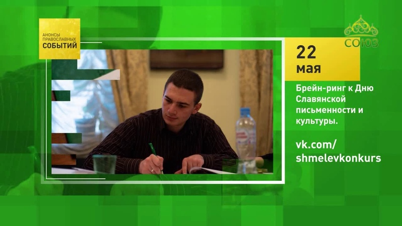 Анонсы православных событий Брейн ринг ко Дню славянской письменности и культуры 22 мая 2020