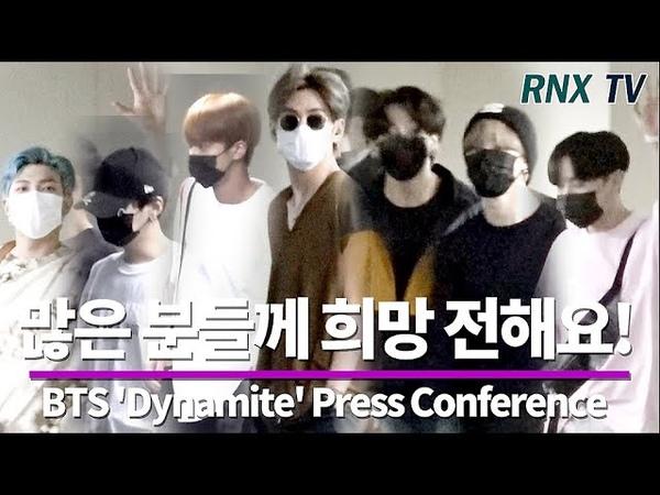 200821 BTS 방탄소년단 신곡 'Dynamite'로 희망을 전하고 싶어요 RNX tv