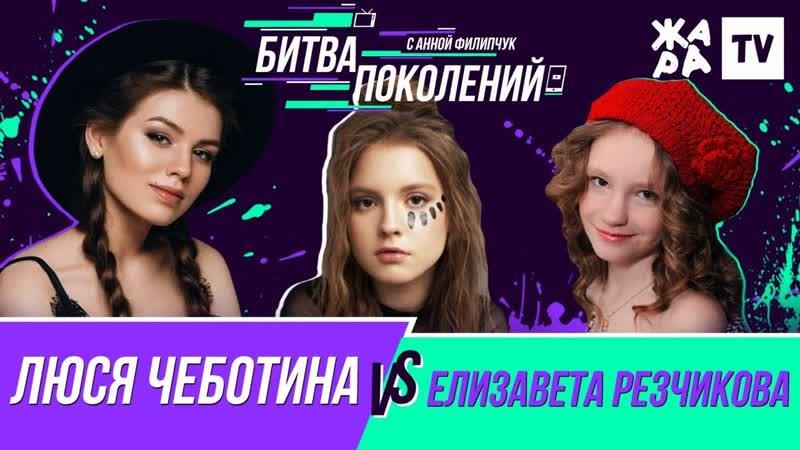БИТВА ПОКОЛЕНИЙ Люся Чеботина vs Елизавета Резчикова