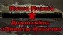 Mama Russia - Дирижабль Заветы Ильича (lyrics)
