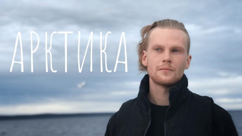 Арктика - для меня, и я - для Арктики | Никита Ивахно