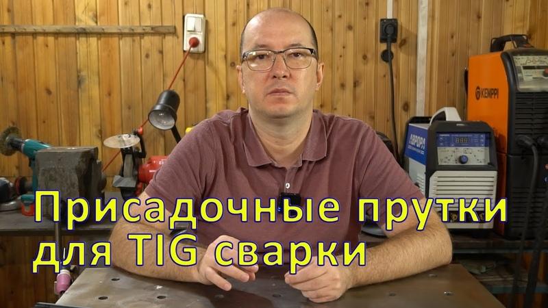 Cамые ходовые присадочные прутки для TIG сварки