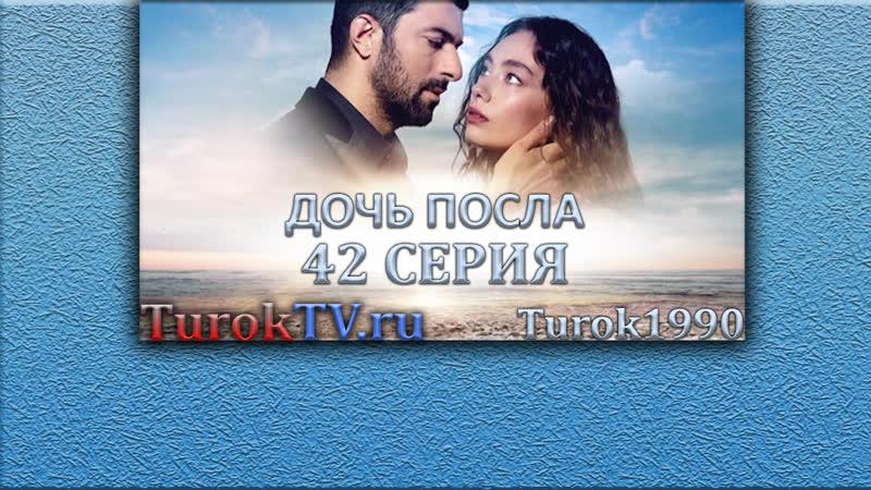 Дочь посла 42 серия русская озвучка Turok1990