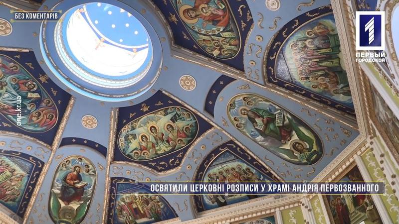 Без коментарів освятили церковні розписи у храмі Андрія Первозванного