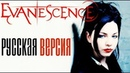 EVANESCENCE — GOING UNDER (РУССКАЯ ВЕРСИЯ) | cover by Ai Mori