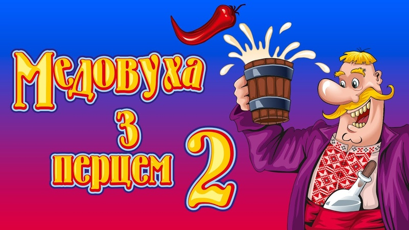 Медовуха з перцем ч.2. Запальні Українські весільні пісні, пісні на весілля, застільні пісні