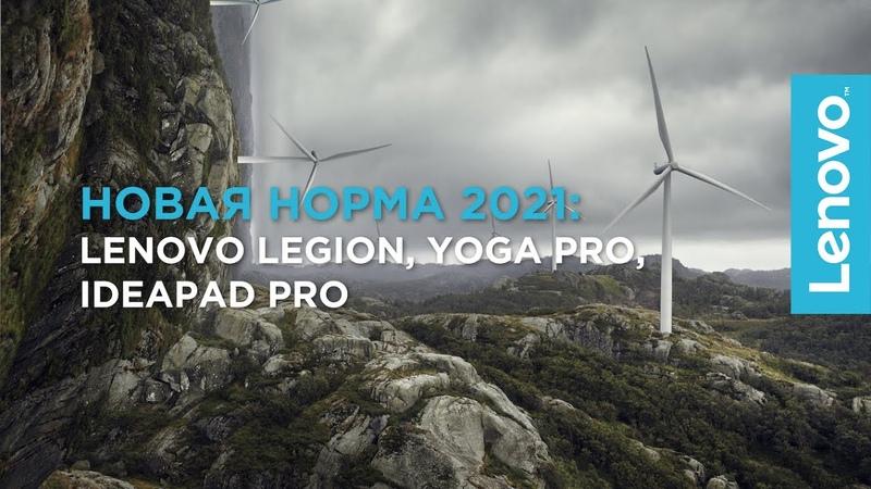 Новая норма 2021 Lenovo Legion Yoga Pro IdeaPad Pro