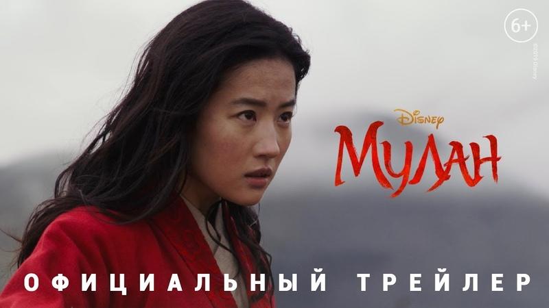 Мулан официальный трейлер