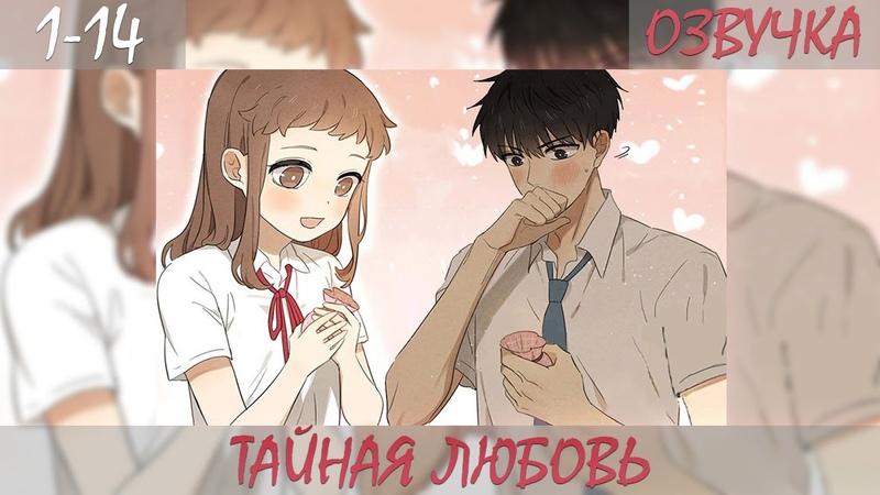 Тайная любовь Главы 1 14 Озвучка Манги Маньхуа My first crush