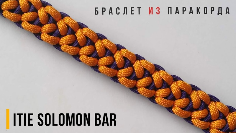 Браслет из паракорда iTie Solomon Bar