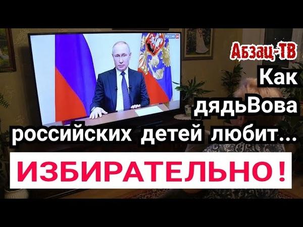 Как Путин СОТНИ ТЫСЯЧ ДЕТЕЙ на деньги кинyл и записал во второй сорт проявляя заботу о детях