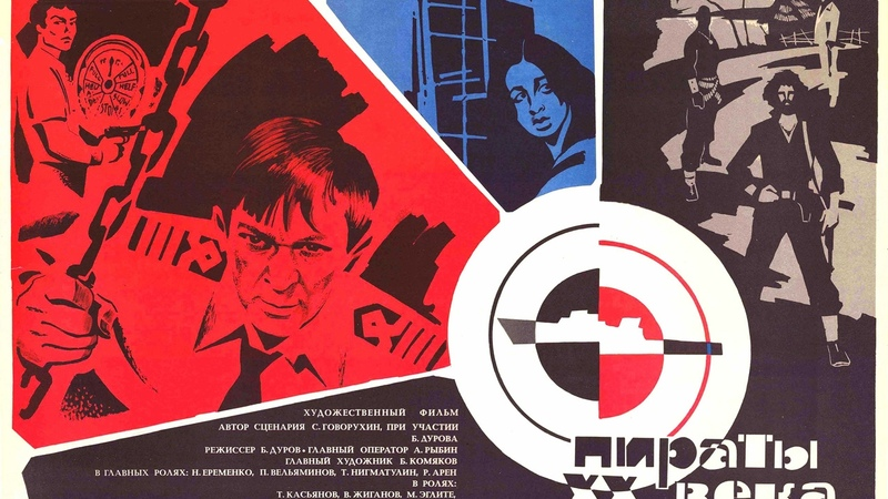 Film Pirates of the XXth Century ENG 1979 Пираты 20 го века