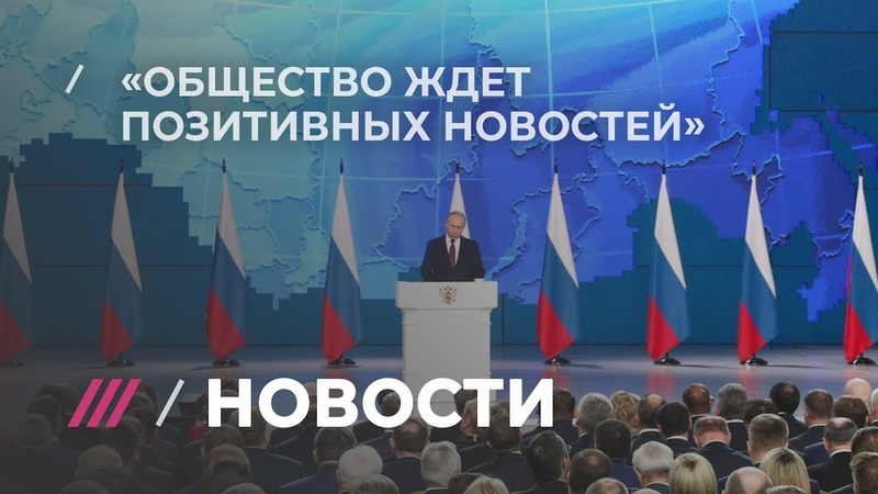Греф, Силуанов, Беглов, Костин и другие — о том, как прошло послание Путина