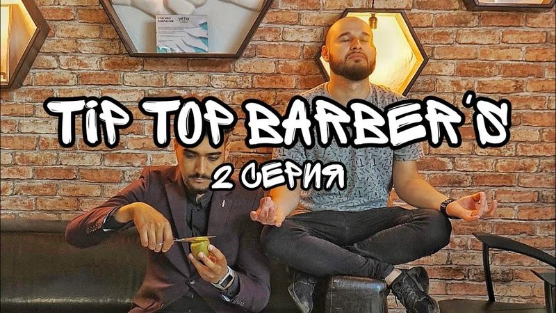 Tip Top Barber's 2 серия