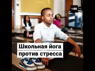В школе заменили наказания медитацией