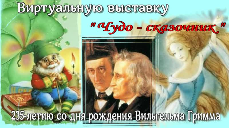 К юбилею Вильгельма Гримм Детский отдел Кизильской районной библиотеки