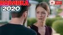 Фильм надо всем глянуть! 2 ЧАСТЬ! ТЫ МОЯ ЛЮБИМАЯ Русские мелодрамы 2020 новинки, фильмы HD 2020