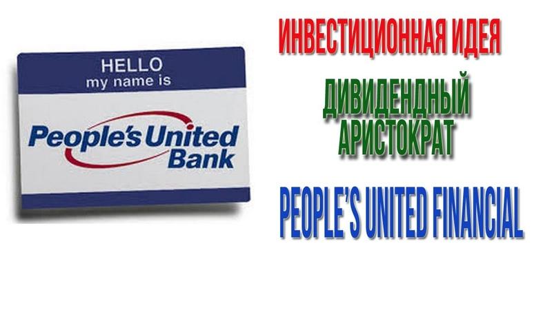 Инвестиционная идея дивидендный аристократ People's United Financial