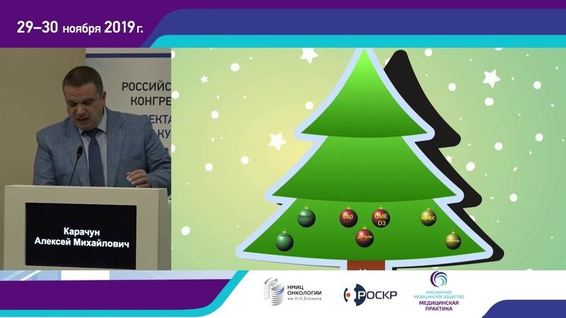 Новое в хирургическом лечении колоректального рака в 2019 году А М Карачун