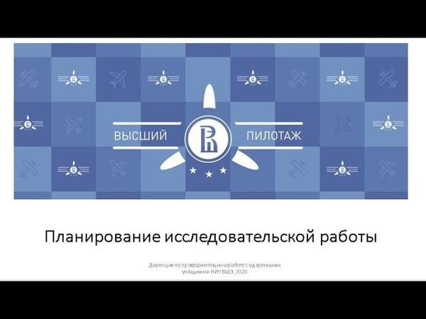 Менторы Высшего пилотажа Планирование исследовательской деятельности