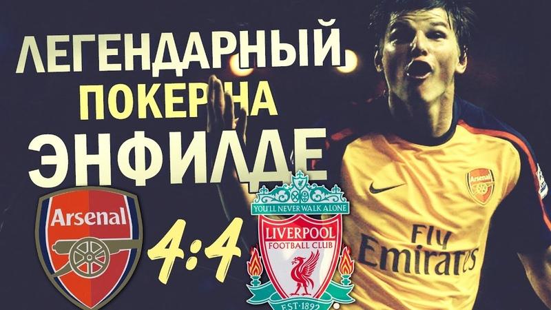 ЛЕГЕНДАРНЫЙ ПОКЕР АРШАВИНА Арсенал Ливерпуль 4 4 ОБЗОР МАТЧА HD 2009