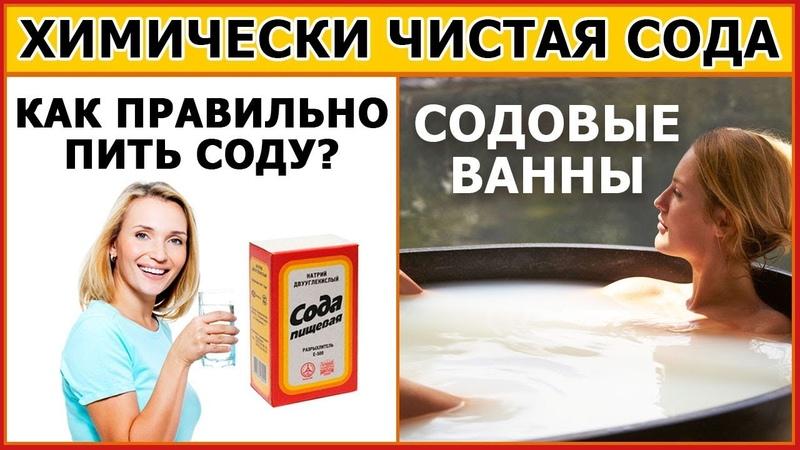 СОДА Только так можно пить Соду и принимать содовые ванны Защита от многих болезней