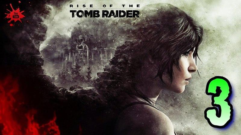 Прохождение Rise of the Tomb Raider. Часть 3: Подготовка к бою.