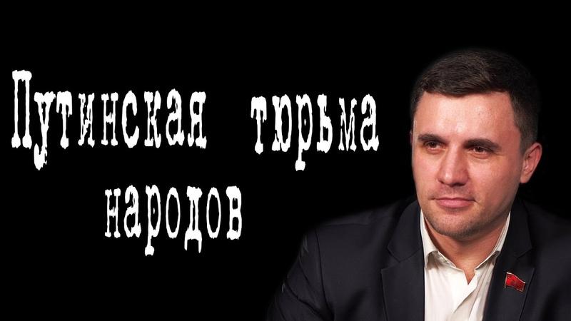 ПУТИНСКАЯ тюрьма народов Диктатура ВОРОВ Николай Бондаренко