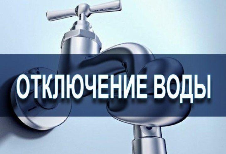 Внимание! Отключение воды: ___________________ В воскресенье, 21 октября, с