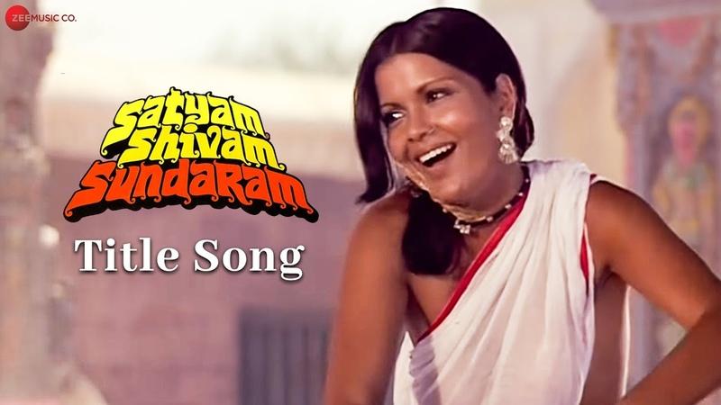 Satyam Shivam Sundaram - Title Song | Shashi Kapoor Zeenat Aman | Lata Mangeshkar