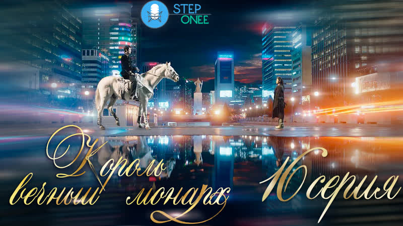 Король: Вечный монарх 10/16, Южная Корея, 2020 [многоголосая озвучка STEPonee]