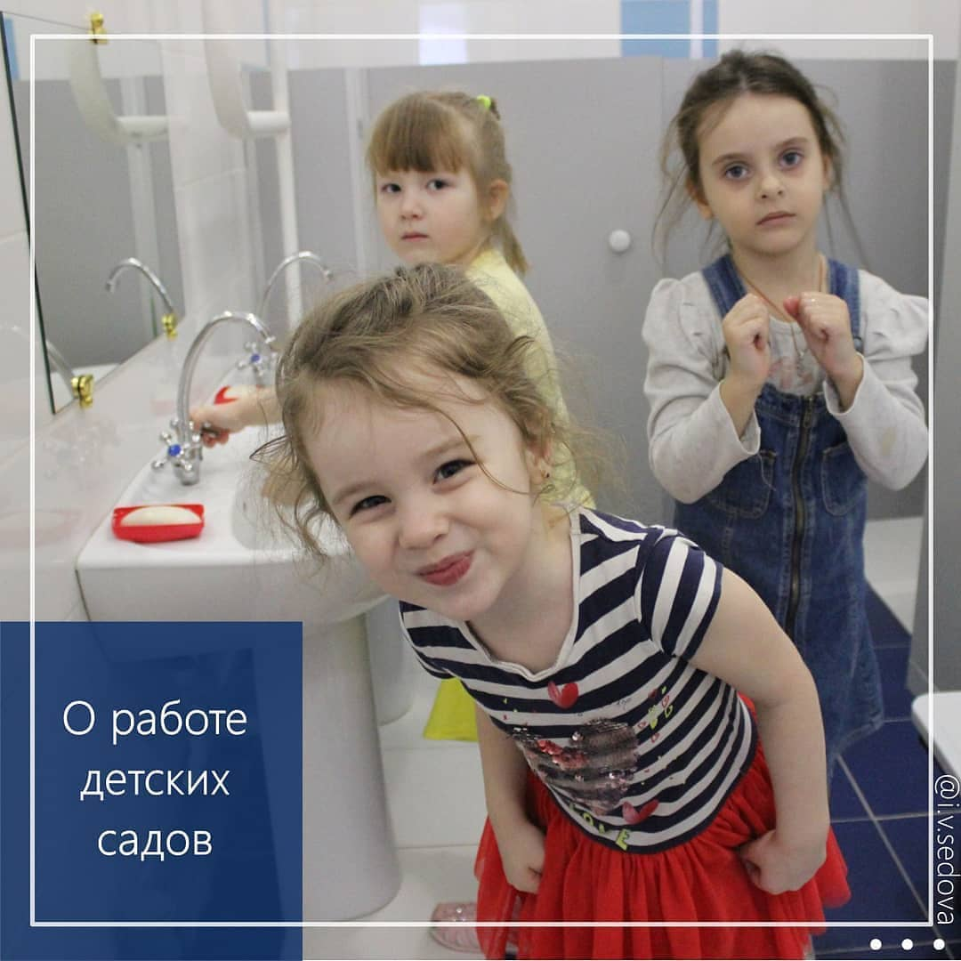 Ирина Седова напомнила о санитарных мерах в учреждениях дошкольного образования