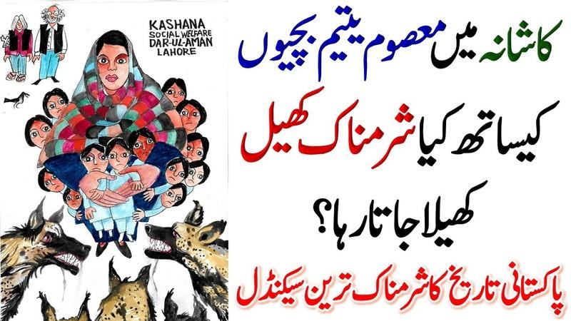 Afshan Latif Expose CM Punjab and Ajmal Cheema