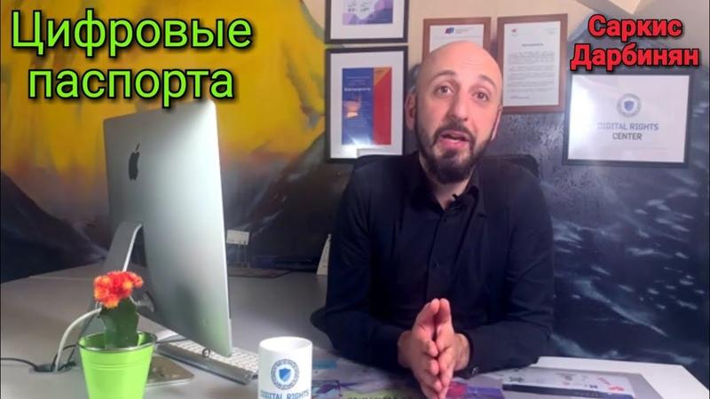 🔴 Цифровые паспорта‼️ Саркис Дарбинян о новом цифровом эксперименте над россиянами